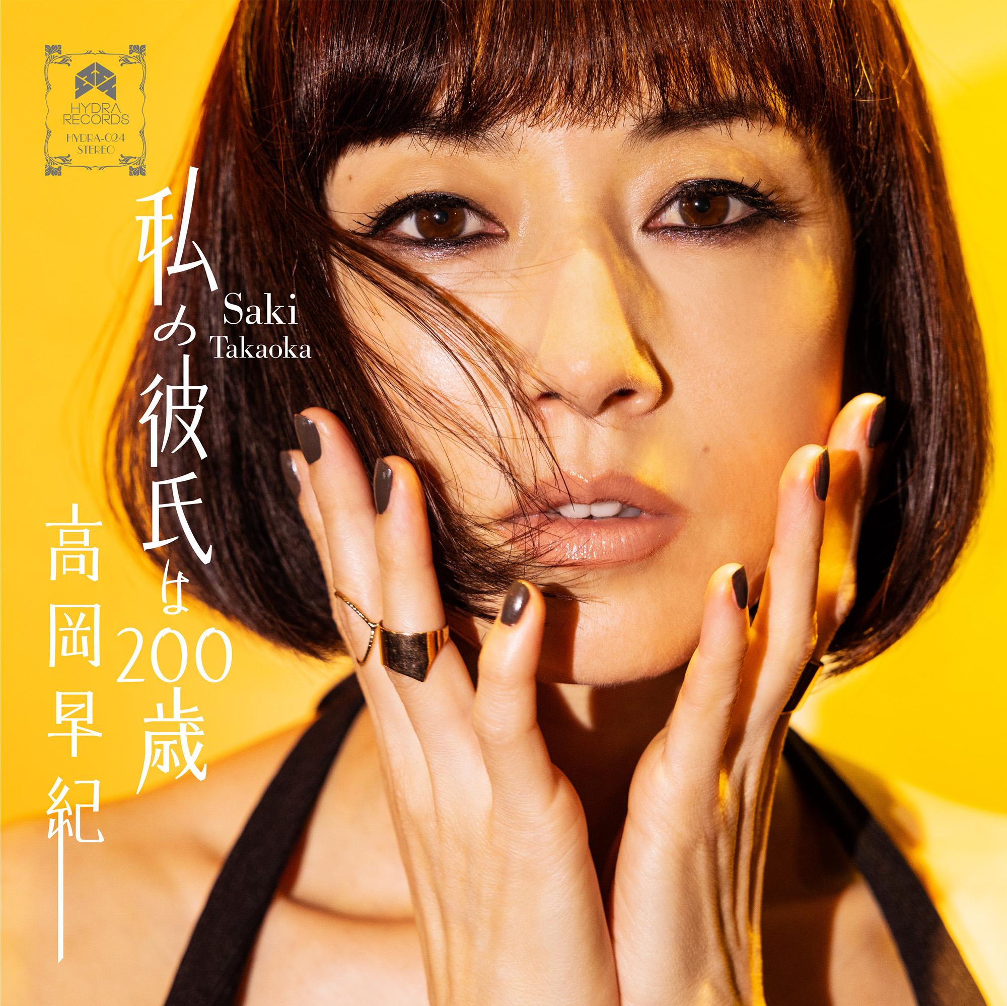 "SAKI TAKAOKA ""私の彼氏は200歳"" (7inch vinyl)2021.9.10 IN STORES!!"